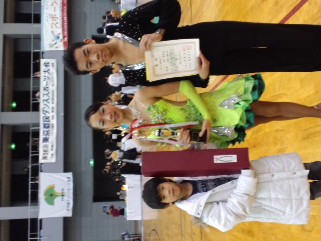 東京都民ダンススポーツ大会