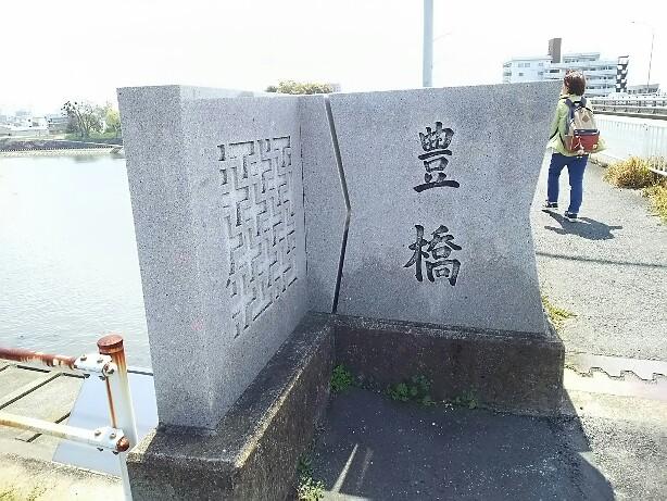 さわやかウォーキング in 豊橋