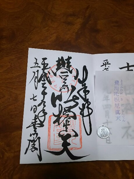GW最終日&豊川稲荷&カレーうどん