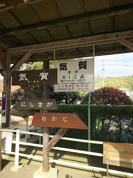 天浜線さわやかウォーキングin気賀(前編)