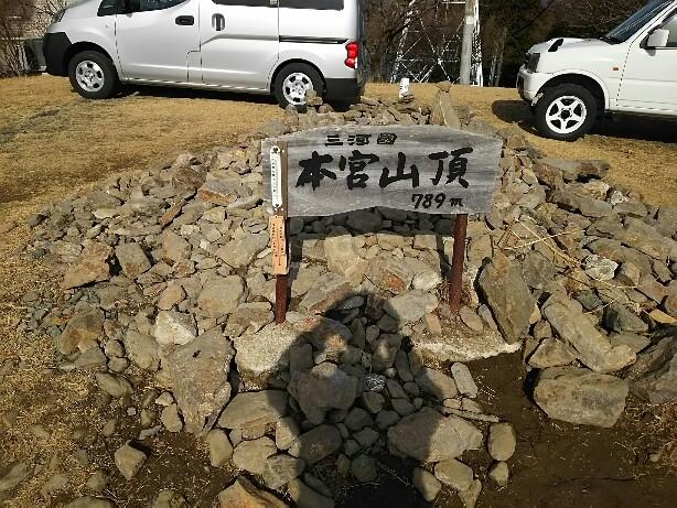 本宮山初登り