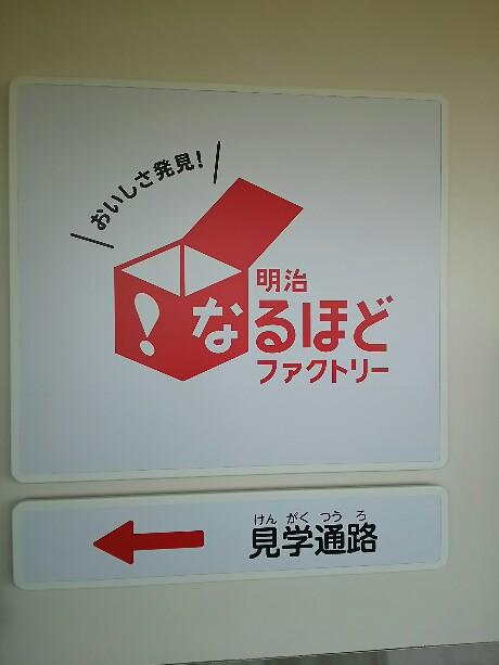 名鉄ハイキング in 勝幡