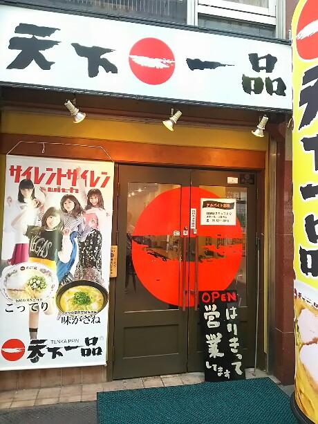 大阪の旅(後編)
